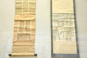 中林梧竹のいとこ富岡敬明に送った余元眉の礼状「書簡二種」