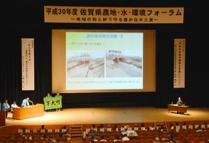 農地や水環境を守る取り組みについて発表する代表者=佐賀市文化会館