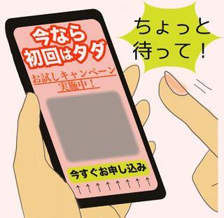 ジンジン博士のケータイ新書 悪質なネット広告に注意