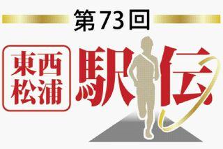 東西松浦駅伝 SUMCO伊万里が3連覇 2位に唐津市役所、3位は有田町スポーツ協会