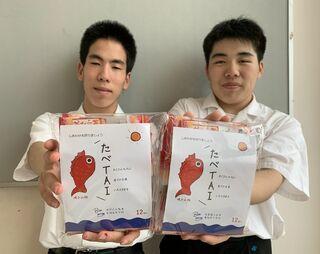 タイの干物おやつに 唐津青翔高生、企業と商品化