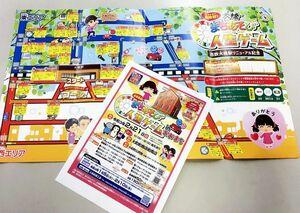 「まちあそび人生ゲームinおおまち」をPRするチラシ(手前)と他の開催地で使われた商店街を巡るマップ
