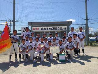 <野球>第11回白石学童軟式野球大会