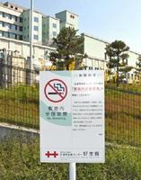 敷地の出入り口に設置された全面禁煙を呼び掛ける看板=佐賀市の佐賀県医療センター好生館