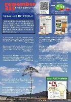 有田工高生徒会が発行している校内月間新聞「remember311」の100号