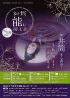 「神埼能に親しむ会」のチラシ