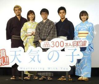 映画「天気の子」133億円突破