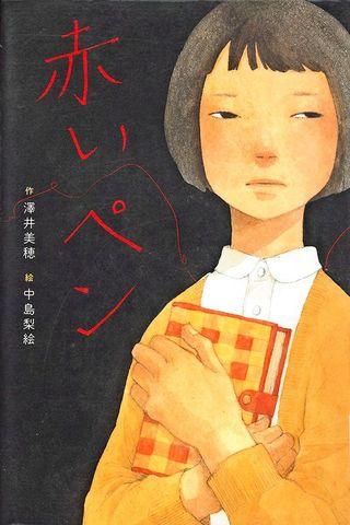 県立図書館のドンどん読書 「赤いペン」