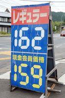 ガソリン価格の値上がりを受けて山間部のスタンドでは160円台の看板を掲げる店舗もある=佐賀県内(5月31日撮影)