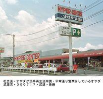 民事再生法を申請したその日も平常通り営業していた=平成12年7月17日、オサダ武雄店