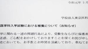 東京医科大から、被害を受けた元受験生の元に届いた書面