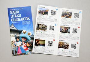 神風プロダクションが創刊した「SAGA OTAKU GUIDEBOOK」