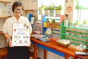 イベントを企画した山田さん。「楽しみながら役立つ情報もキャッチして」と呼び掛ける=唐津市養母田のママカフェ「スイートホームクローバー」