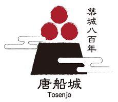 唐船城築城800年のロゴマーク。山の上の城をイメージし、有田氏の家紋の三星を配した