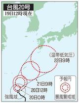 台風20号、沖縄に接近へ