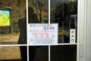 管理事務所入口に貼られた県外からの利用を断る貼り紙=佐賀市の北山キャンプ場