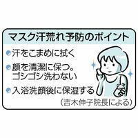 マスク汗荒れ予防のポイント