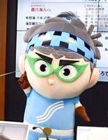 4月の定例会見で初めてお披露目され、ポーズを取る「森川海人くん」=県庁