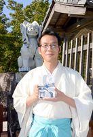 磁器製の御朱印帳を製作した宮田胤臣宮司=有田町の陶山神社
