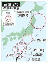 台風12号、東日本上陸か