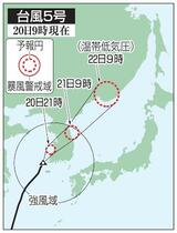 台風5号、長崎に特別警報