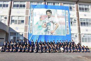 高志館高に在学中ながらサガン鳥栖で活躍している松岡大起さんのモザイクアートを手掛けた同校の1年生たち=佐賀市の同校