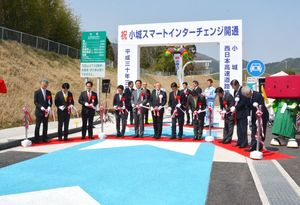県内初のスマートICの開通を祝う江里口秀次市長(中央)ら=小城市小城町松尾