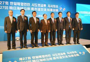 超高齢社会などを議論した日韓海峡の4県知事と4市道のトップ=韓国・釜山広域市(佐賀県提供)