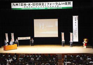 農村地域の多面的機能を維持するための方向性を探ったフォーラム=佐賀市文化会館