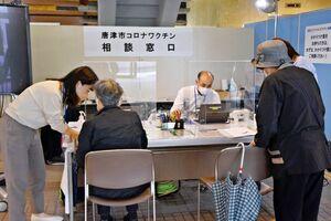 接種予約が始まった唐津市。相談窓口では予約方法を尋ねる高齢者の姿も=唐津市役所
