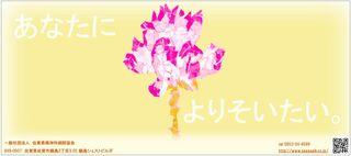 【参加作品(佐賀県精神科病院協会)】有田工業高校デザイン科2年 石橋 祥生
