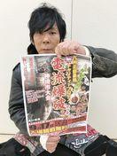 プロレスで被災地支援 大仁田さんらマッチ