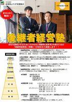 佐賀県よろず支援拠点が開く「後継者経営塾」のチラシ