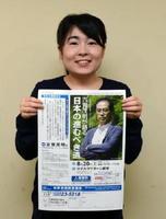 元経済産業省官僚である古賀茂明氏の講演会ポスター