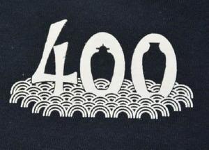 胸元には伝統文様の青海波の上に花瓶などを図案化した400の文字が入る