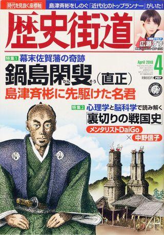 月刊「歴史街道」4月号 鍋島直正の人柄、功績特集