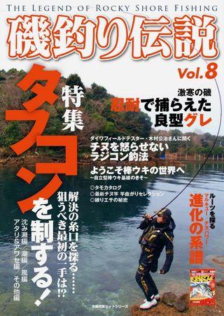 釣り短信 「磯釣り伝説Vol.8」発売