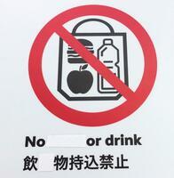試合会場への食べ物の持ち込みが許可されたことを受け、「飲食物」の「食」の部分が隠された豊田スタジアムゲート前の看板=23日午後、愛知県豊田市