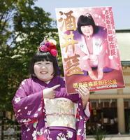 新座長就任公演のポスターを手に笑顔の酒井藍さん=26日午前、大阪市