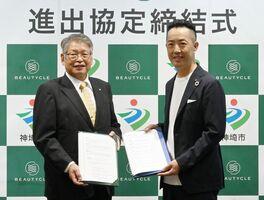 協定を結んだBeautycleの藤村太郎社長(右)と松本茂幸市長=神埼市役所