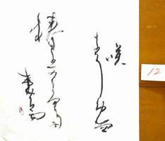 【創作部門】山之口 遥菜(佐賀北3年)
