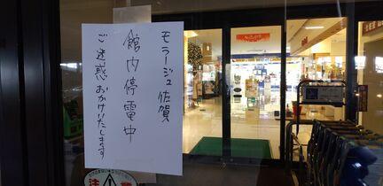 モラージュ佐賀で一時停電 14日…