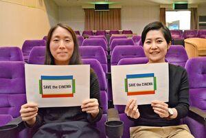 プロジェクトへの賛同を呼び掛けるシアター・シエマの重松恵梨子支配人(右)と松永りかイベントディレクター=佐賀市松原のシアター・シエマ