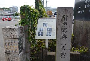 耐恒寮の最初の開設地に立つ石碑と説明板=唐津市大名小路