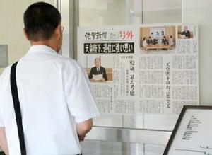 天皇陛下のお気持ち表明の号外に足を止める通行人=佐賀市のJR佐賀駅