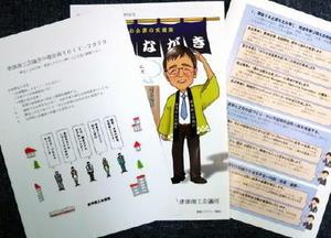 唐津商工会議所が作成した中期計画報告書(左)と、宮島清一会頭のイラストを載せた配布用要約版