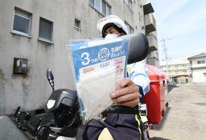 佐賀市で配達が始まった政府配布の布マスク=23日午前、佐賀市