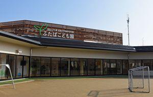 新園舎となったふたばこども園=佐賀市本庄町の佐賀女子短期大学付属ふたばこども園