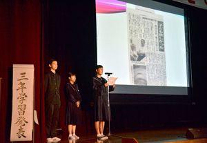 根深く残る差別の現状や歴史について、新聞記事を元に調べ発表する生徒=小城中