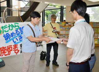「了解撤回せよ」県に抗議文提出 反原発16団体